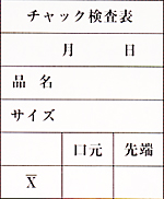 Chuck Inspection Table